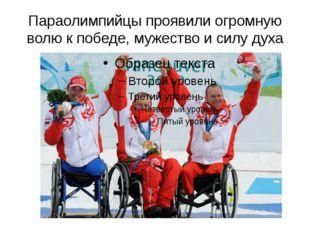 Параолимпийцы проявили огромную волю к победе, мужество и силу духа