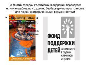 Во многих городах Российской Федерации проводится активная работа по созданию