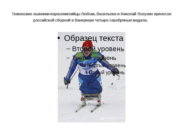 Тюменские лыжники-параолимпийцы Любовь Васильева и Николай Полухин принесли р...