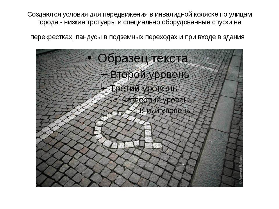 Создаются условия для передвижения в инвалидной коляске по улицам города - ни...