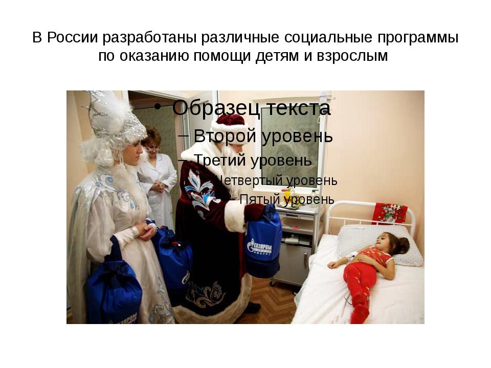В России разработаны различные социальные программы по оказанию помощи детям...