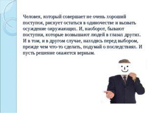 Человек, который совершает не очень хороший поступок, рискует остаться в один