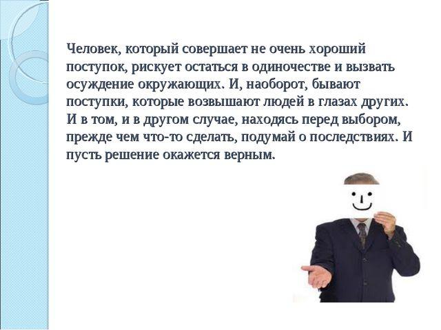 Человек, который совершает не очень хороший поступок, рискует остаться в один...