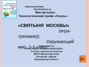 «Школьный мир» http://intafy.at.ua Мастер-класс Технологический приём «Пазлы»