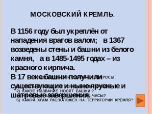 МОСКОВСКИЙ КРЕМЛЬ. В 1156 году был укреплён от нападения врагов валом; в 1367