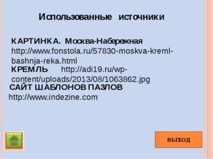 КАРТИНКА. Москва-Набережная http://www.fonstola.ru/57830-moskva-kreml-bashnja