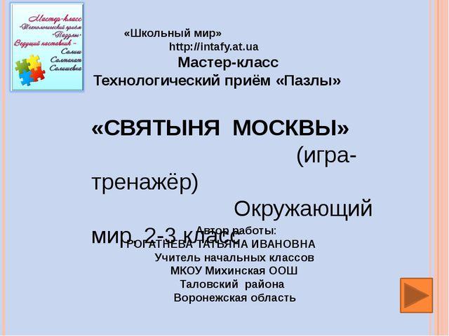 «Школьный мир» http://intafy.at.ua Мастер-класс Технологический приём «Пазлы»...
