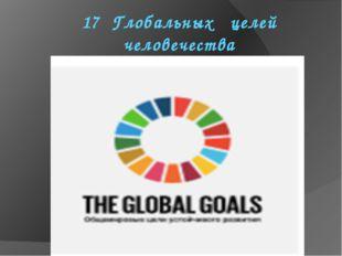 17 Глобальных целей человечества