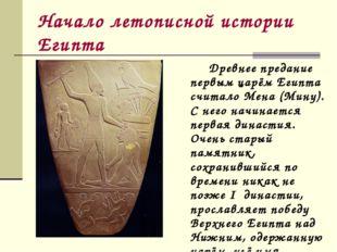 Начало летописной истории Египта Древнее предание первым царём Египта считало