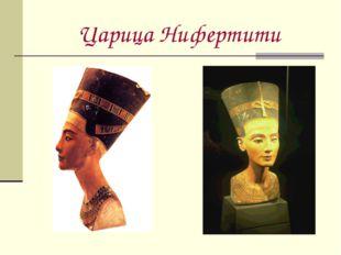 Царица Нифертити