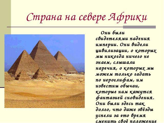 Страна на севере Африки Они были свидетелями падения империи. Они видели циви...