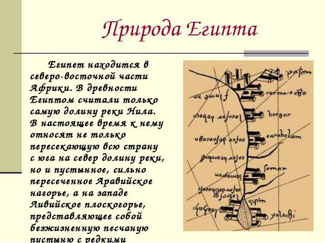 Египет находится в северо-восточной части Африки. В древности Египтом считал...