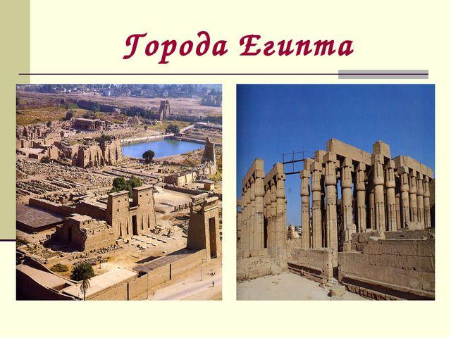 Города Египта