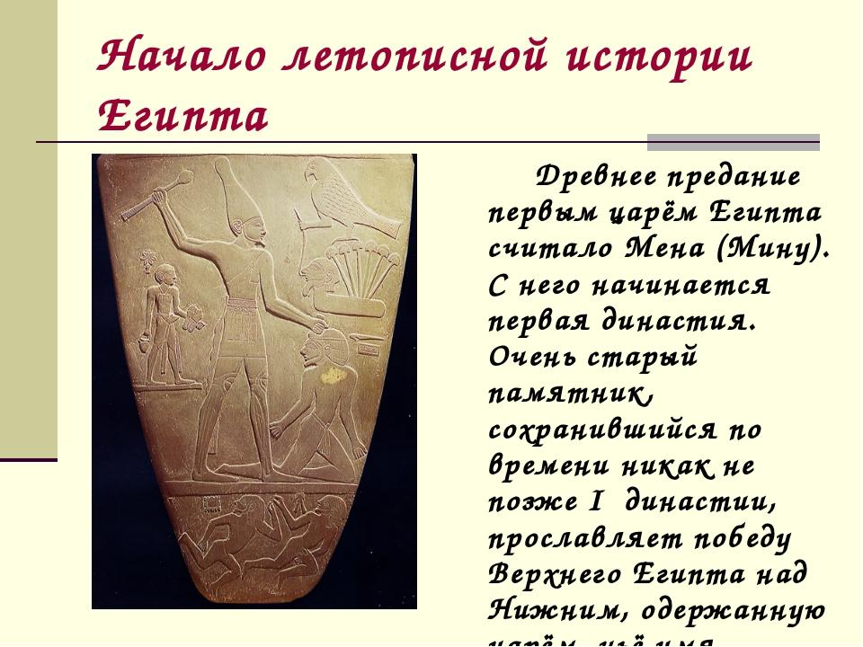 Начало летописной истории Египта Древнее предание первым царём Египта считало...