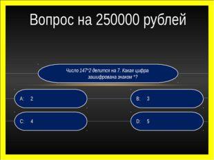 Число 147*2 делится на 7. Какая цифра зашифрована знаком *? D:5 B:3 C:4 A