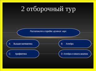 Расположите в порядке изучения наук. D: Алгебра и начала анализа B:Алгебра