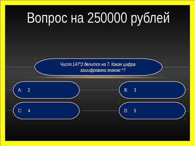 Число 147*2 делится на 7. Какая цифра зашифрована знаком *? D:5 B:3 C:4 A...