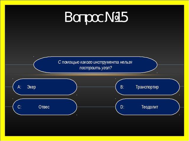 Вопрос №15 С помощью какого инструмента нельзя построить угол? D: Теодолит B:...