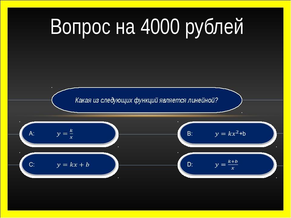 Какая из следующих функций является линейной? Вопрос на 4000 рублей