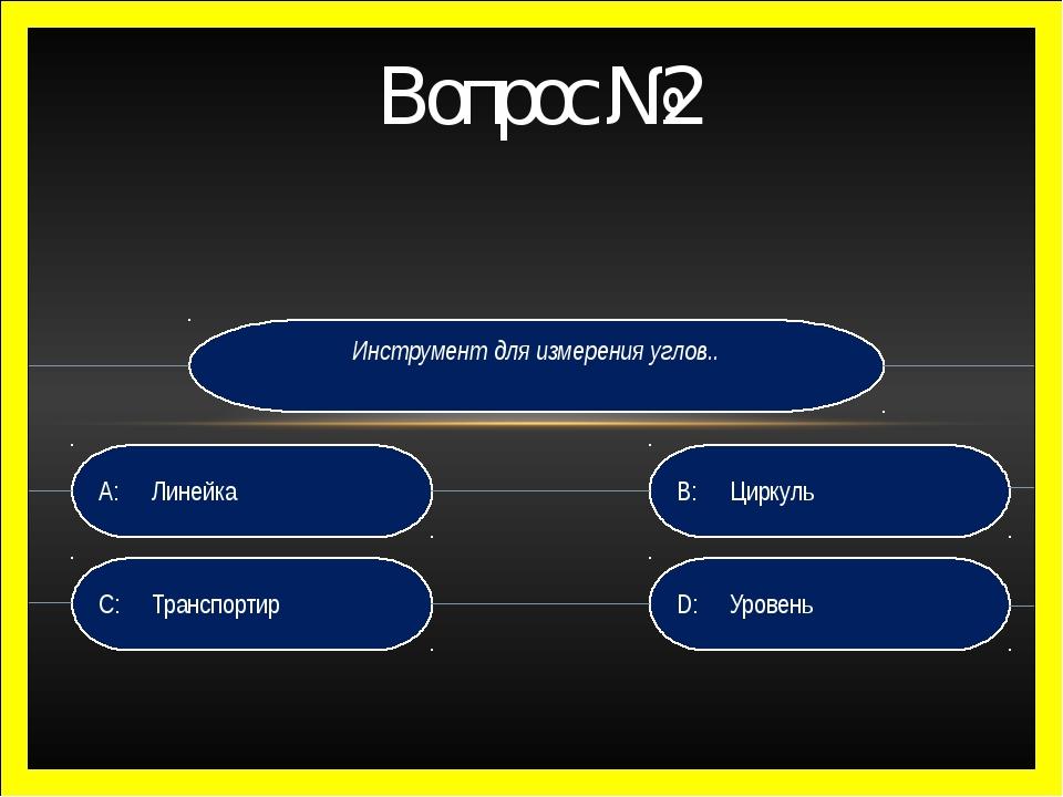 Инструмент для измерения углов.. D: Уровень B:Циркуль C:Транспортир A:Ли...