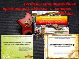 Созданы мультимедийные презентации «Музыка и история Победы».