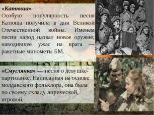Клавдия Шульженко  «Смуглянка»— песня о девушке-партизанке. Написанная