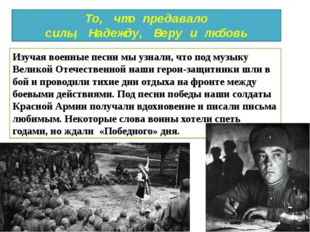 Изучая военные песни мы узнали, что под музыку Великой Отечественной наши гер