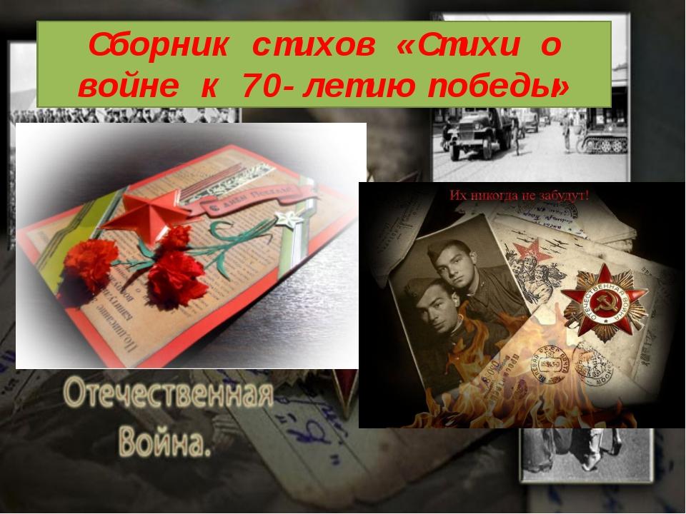 Сборник стихов «Стихи о войне к 70-летию победы»