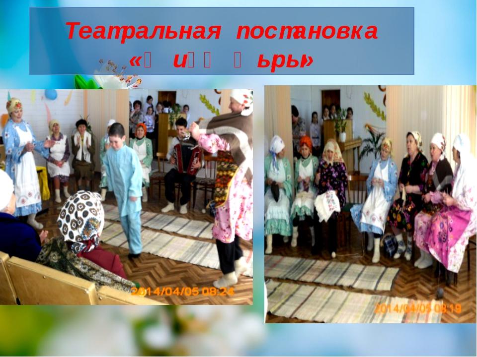 Театральная постановка «Җиңү җыры»