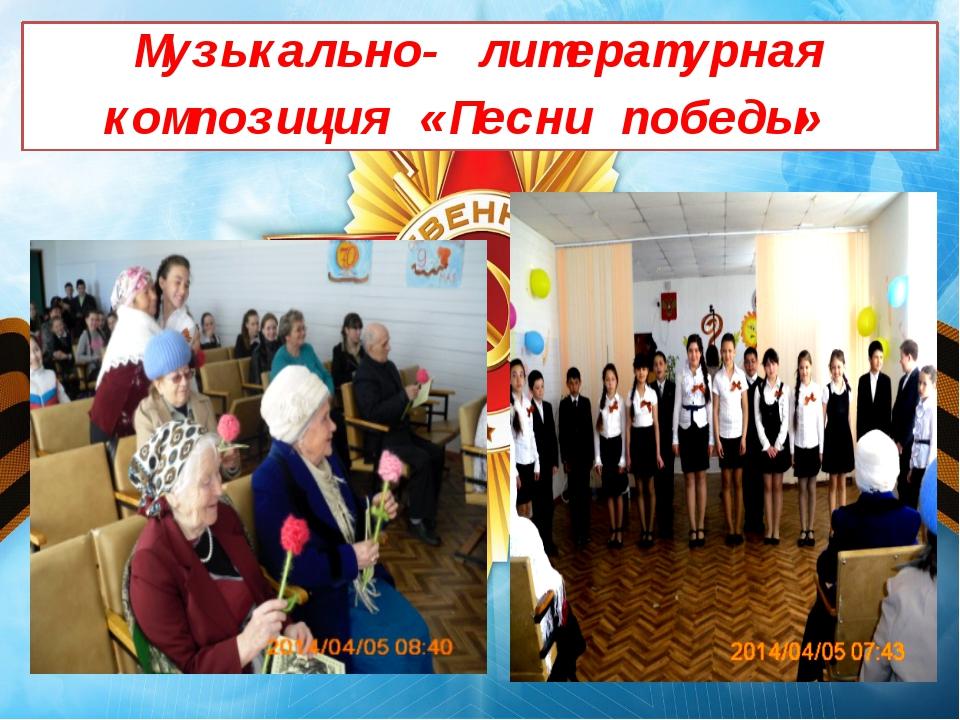 Музыкально- литературная композиция «Песни победы»
