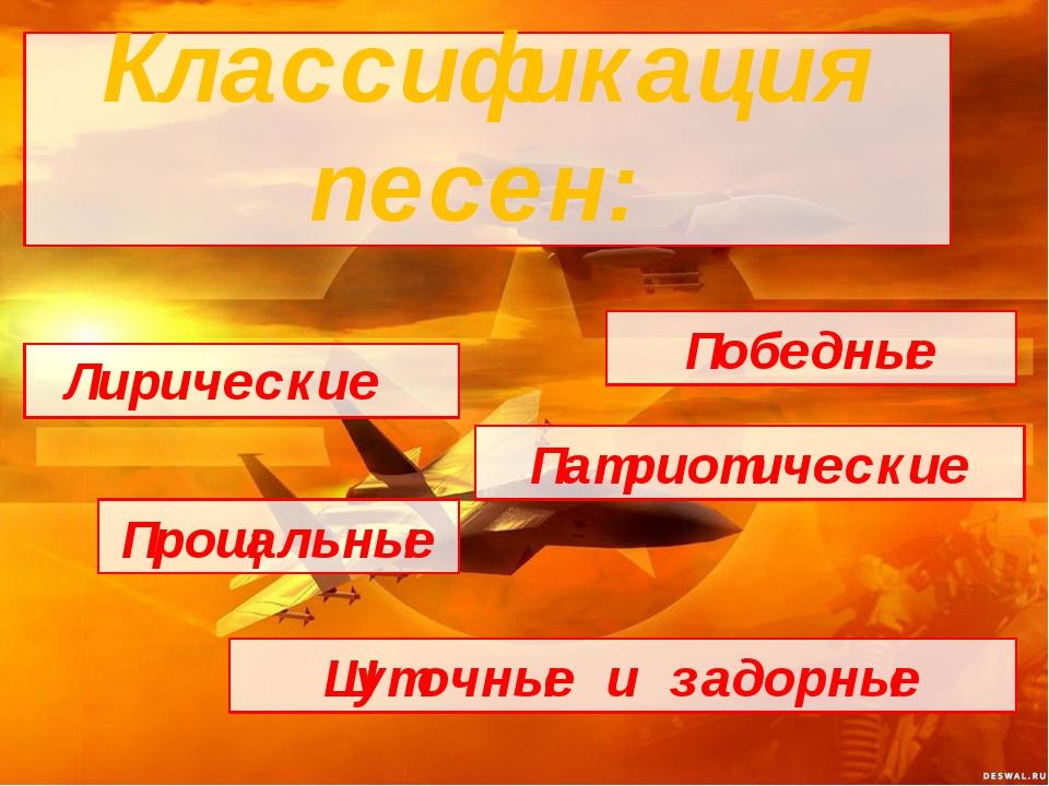 Классификация песен: Победные Лирические Шуточные и задорные Прощальные Патри...