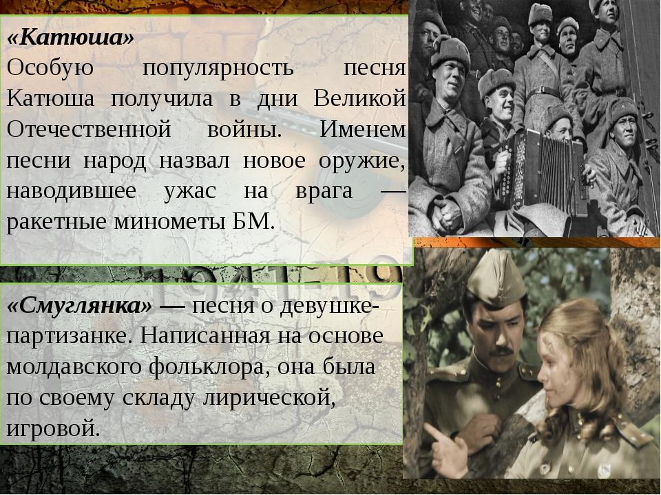 Клавдия Шульженко  «Смуглянка»— песня о девушке-партизанке. Написанная...