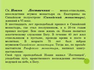Св.Иоанн Лествичник— монах-отшельник, впоследствии игумен монастыря св. Ека
