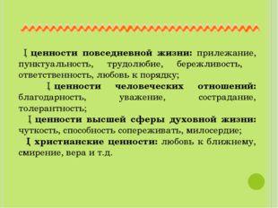 ─ценности повседневной жизни: прилежание, пунктуальность, трудолюбие, бережл