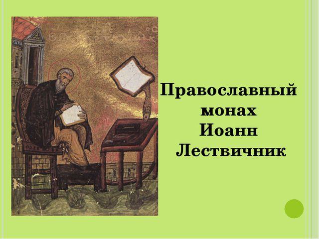 Православный монах Иоанн Лествичник
