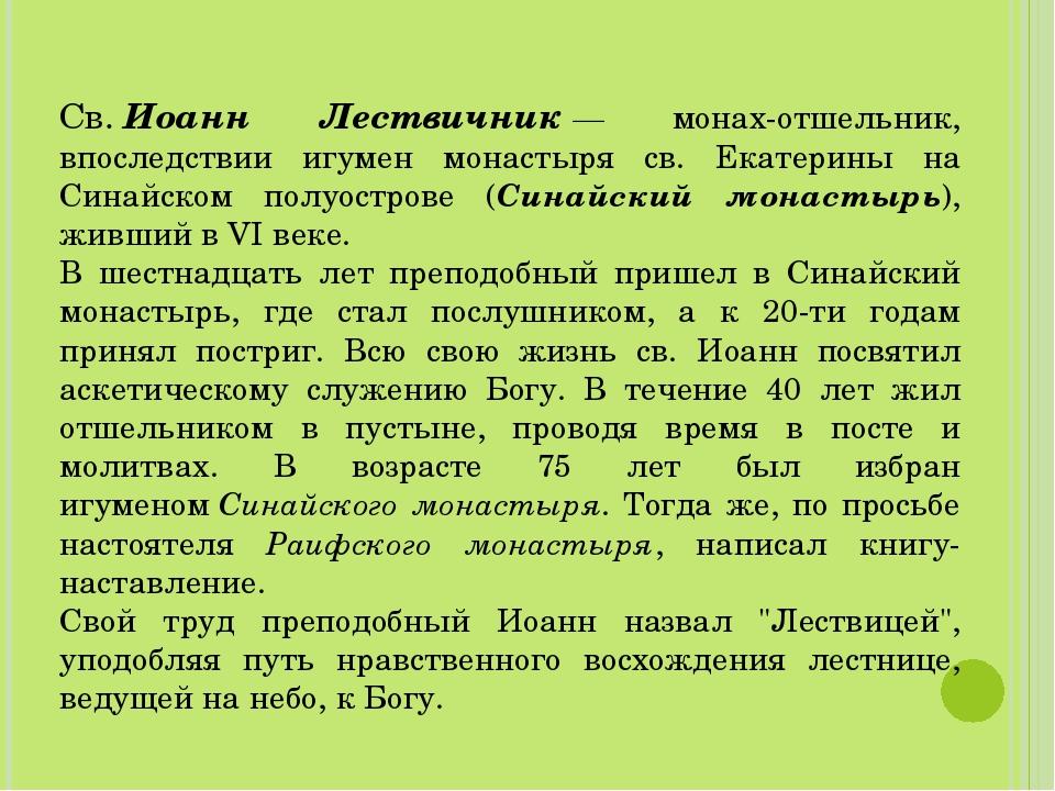 Св.Иоанн Лествичник— монах-отшельник, впоследствии игумен монастыря св. Ека...