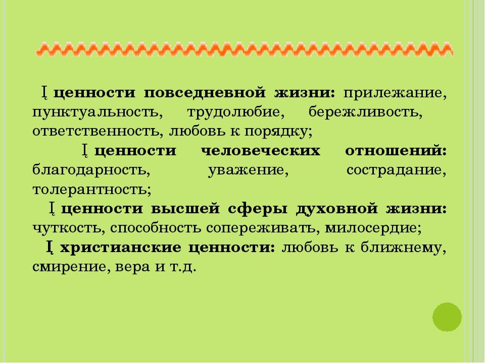 ─ценности повседневной жизни: прилежание, пунктуальность, трудолюбие, бережл...