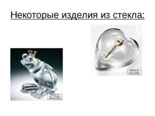 Некоторые изделия из стекла:
