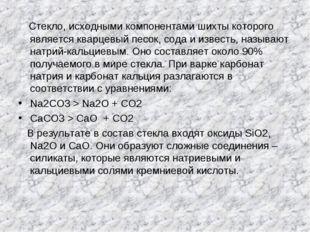 Стекло, исходными компонентами шихты которого является кварцевый песок, сода
