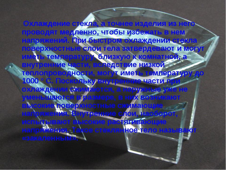 Охлаждение стекла, а точнее изделия из него проводят медленно, чтобы избежат...
