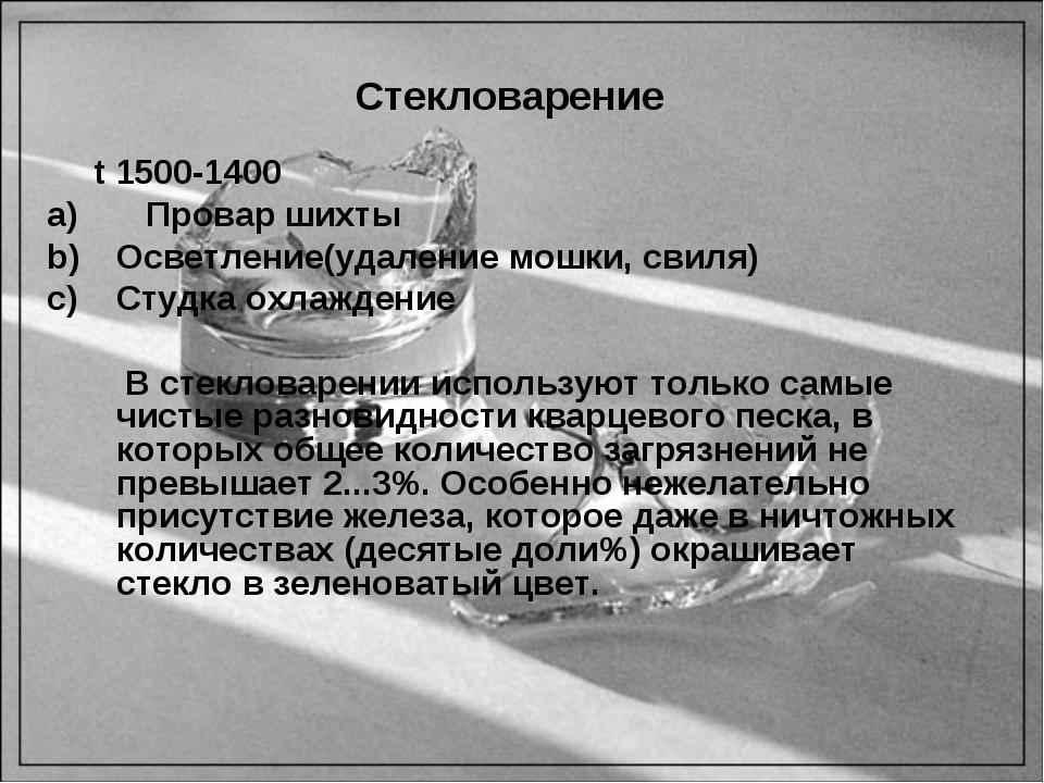 Стекловарение t 1500-1400 Провар шихты Осветление(удаление мошки, свиля) Сту...