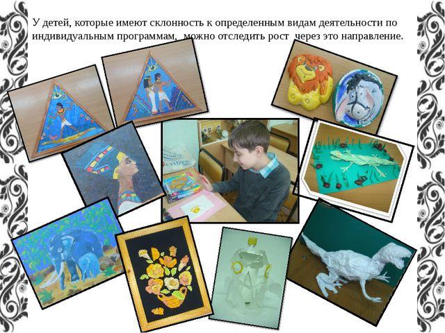 У детей, которые имеют склонность к определенным видам деятельности по индиви...