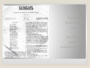 В Лондоне Герцен и Огарев создали Вольную русскую Типографию. Революционные и