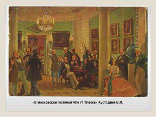 «Вмосковскойгостиной 40-х гг 19 века» Кустодиев Б.М.