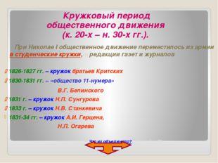 Кружковый период общественного движения (к. 20-х – н. 30-х гг.).  1826-1827