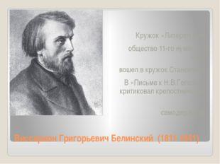 Виссарион Григорьевич Белинский (1811-1841) Кружок «Литературное общество 11-