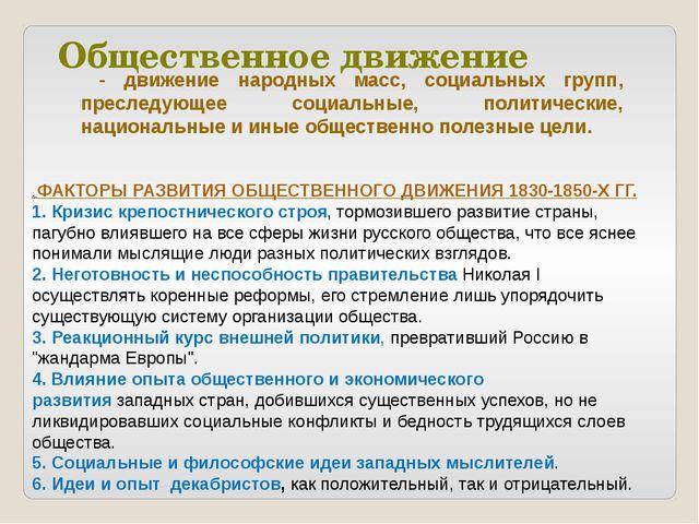 Общественное движение - движение народных масс, социальных групп, преследующе...