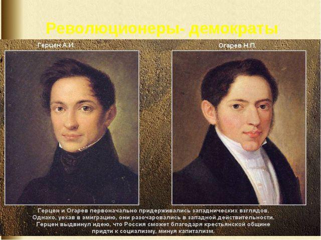 Революционеры- демократы Герцен А.И. В.Г.Белинский Н.П.Огарев