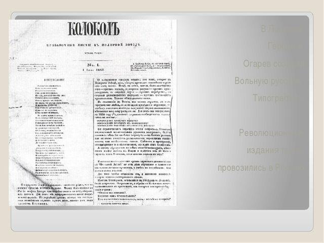 В Лондоне Герцен и Огарев создали Вольную русскую Типографию. Революционные и...