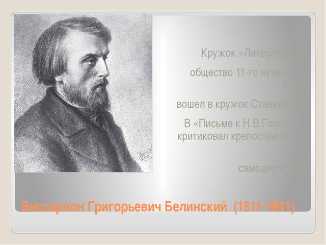 Виссарион Григорьевич Белинский (1811-1841) Кружок «Литературное общество 11-...